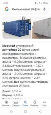 εμπορευματοκιβώτιο 20'